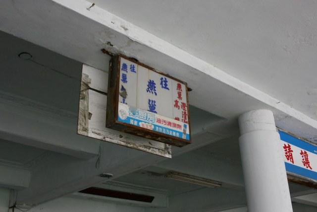 高雄客運岡山總站 (18)