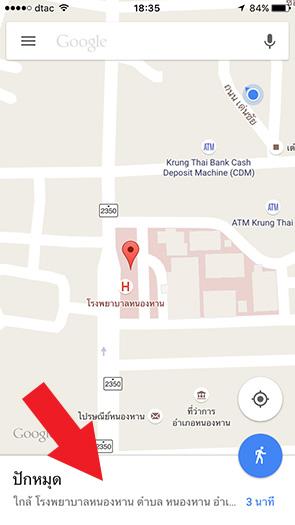 Google Map Share Location