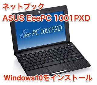 ノートパソコン___Eee_PC_1001PXD___ASUS_日本