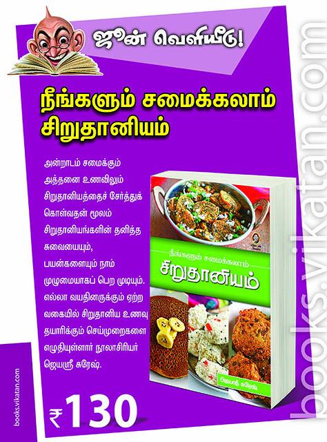 siruthaaniyam2015