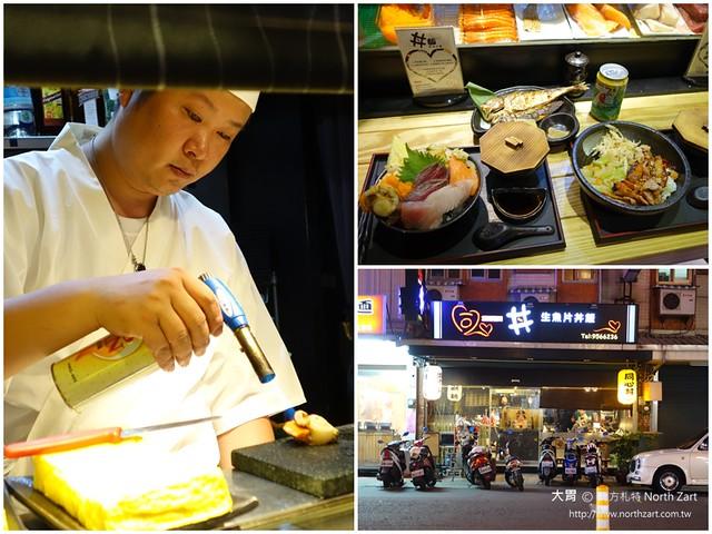 【宜蘭羅東美食】同心丼食堂 在羅東文化工廠旁,新鮮美味,用料實在,日式料理專賣店,美好的一天 @ 7th ...