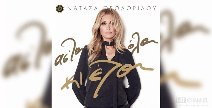 Νατάσα Θεοδωρίδου - Άσ' Τα Όλα Κι Έλα CD - Hit Channel