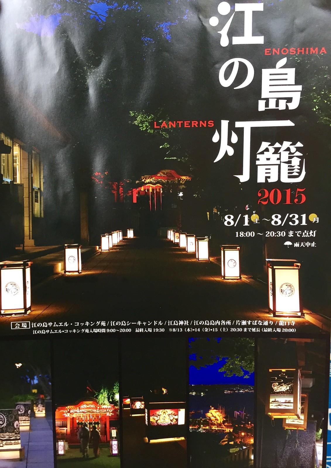 Enoshima Lanterns 2015 Poster