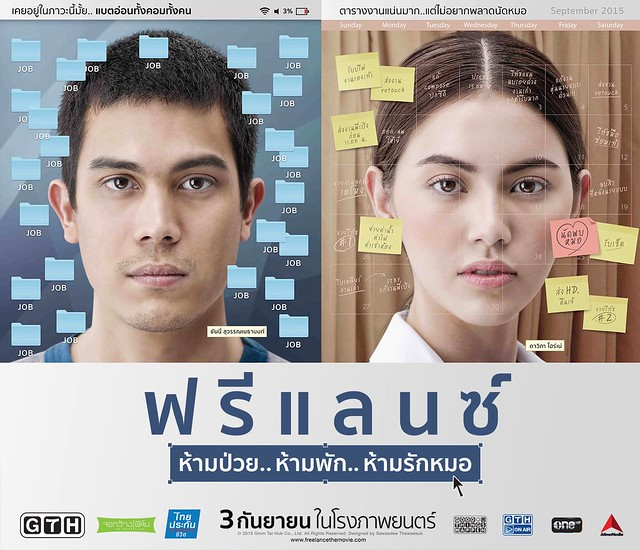 Freelance Thai Movie