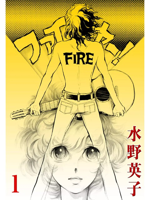 Fire! by Mizuno Hideko