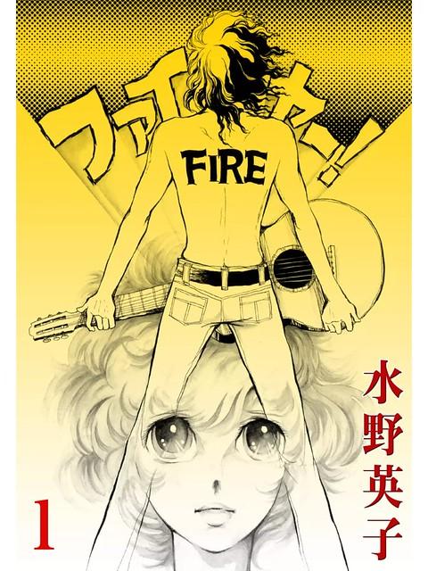 41. Fire! by Hideko Mizuno