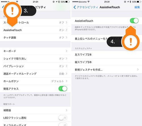 AssistiveTouchカスタマイズ_アクセシビリティ/>AssistiveTouch