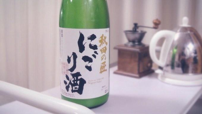 秋田の匠 にごり酒にまったりと酔う