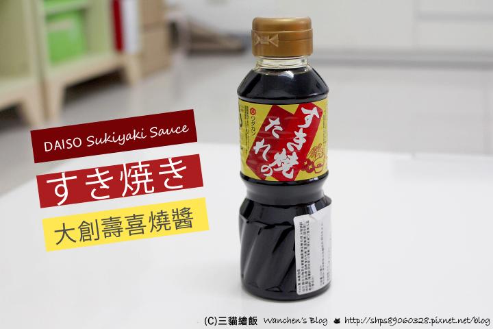 大創壽喜燒醬 冬天必買商品推薦 食譜做法分享 DAISO Sukiyaki Sauce @ 三貓繪飯 :: 痞客邦