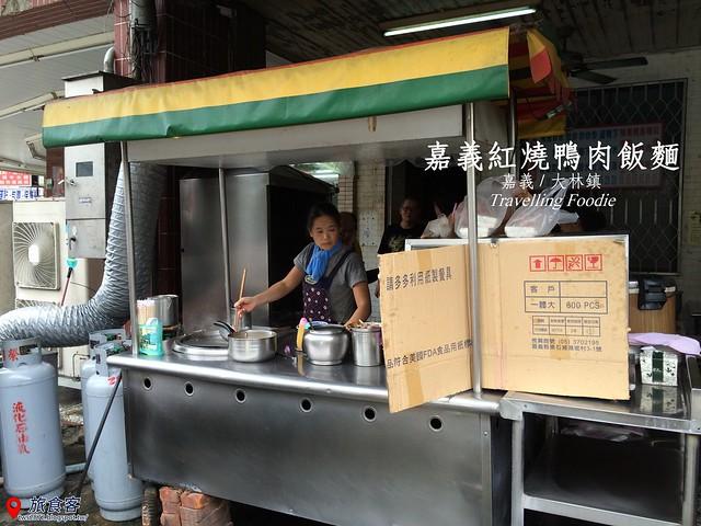 嘉義大林鎮│大林知名紅燒鴨肉飯(麵) 煙燻鴨肉在地人最愛 @ 旅食客 :: 痞客邦