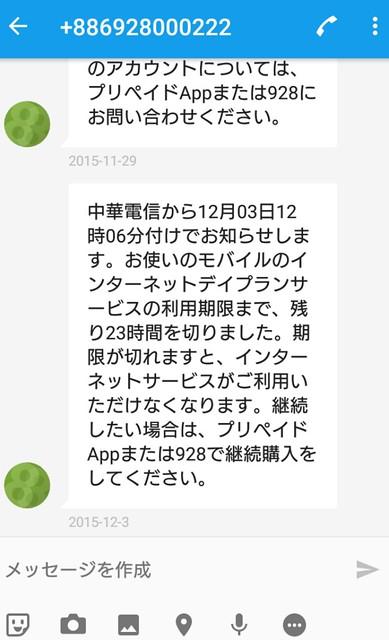 中華電信 日本語