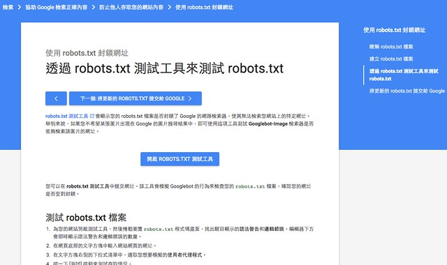 google-robots-tester