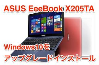 ノートパソコン___ASUS_EeeBook_X205TA___ASUS_日本