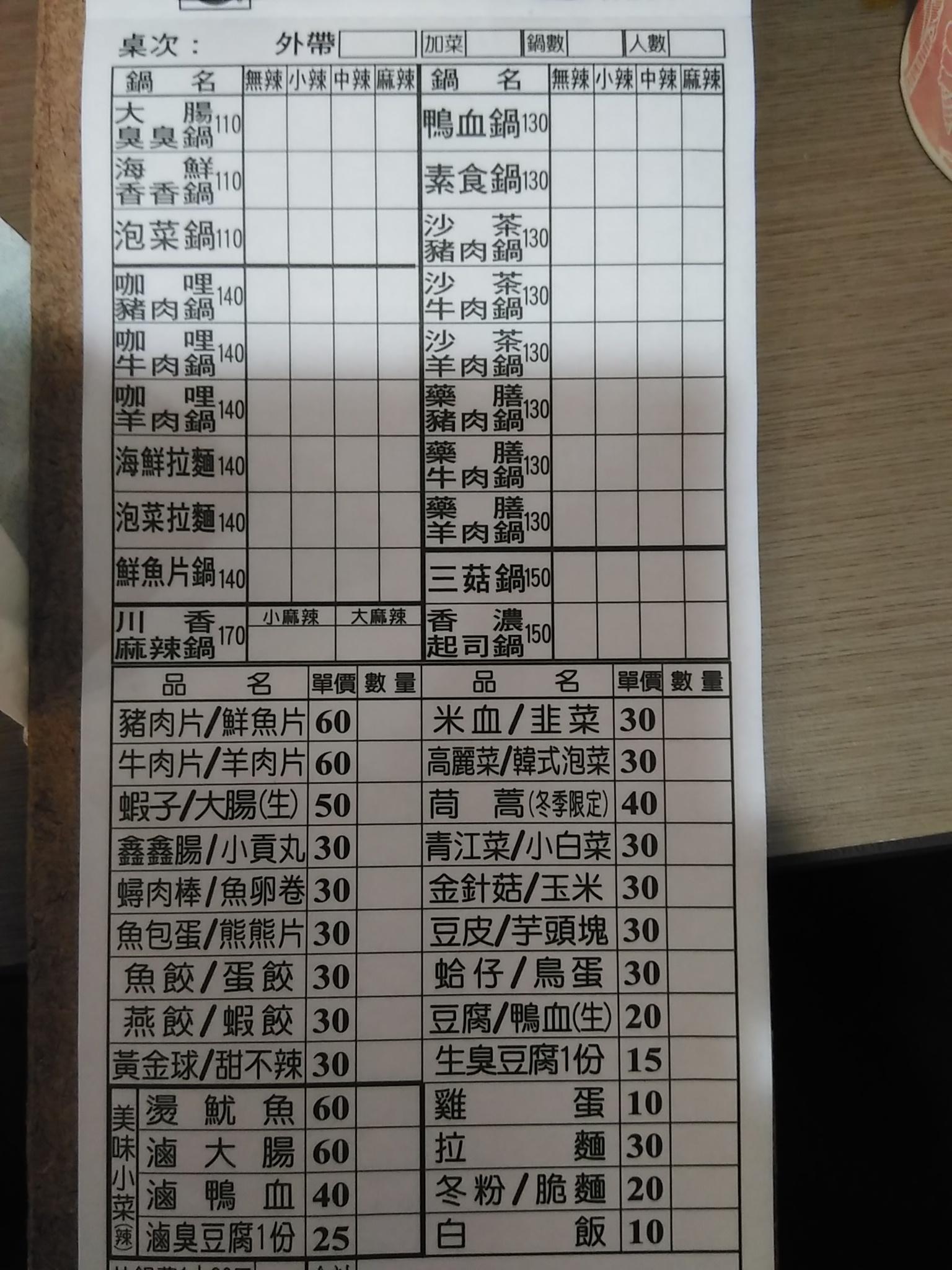 凱之日常 YK Life: 宜蘭/麗媽香香鍋 DM 菜單 價格