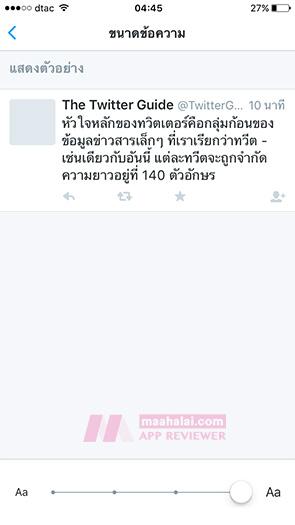 Twitter Text