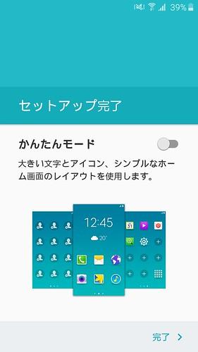 Screenshot_2015-08-27-23-44-43