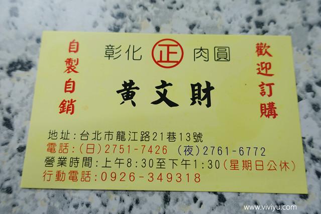南京復興站,台北,小吃,彰化肉圓,捷運美食,美食,肉圓,銅板美食,阿財肉圓 @VIVIYU小世界