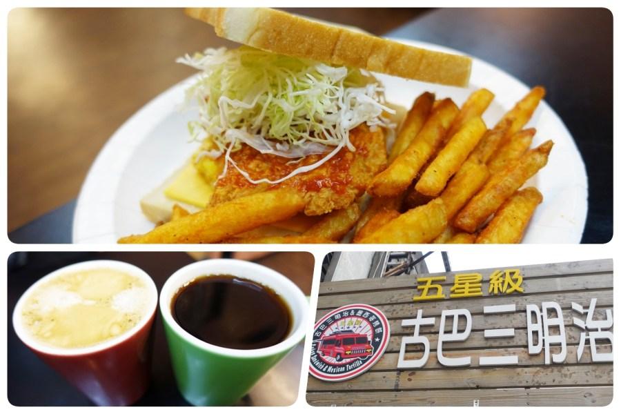 (關門大吉)[桃園.美食]五星級古巴三明治&墨西哥烤餅~手工製作的輕食料理.早餐時間 @VIVIYU小世界