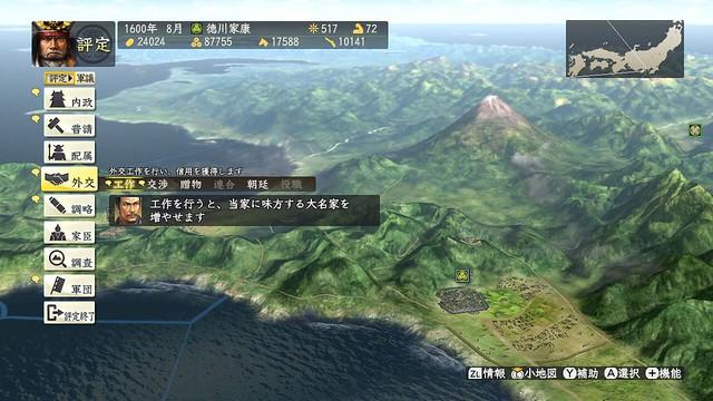nobunaga-souzou-wpk-switch_170118(5)