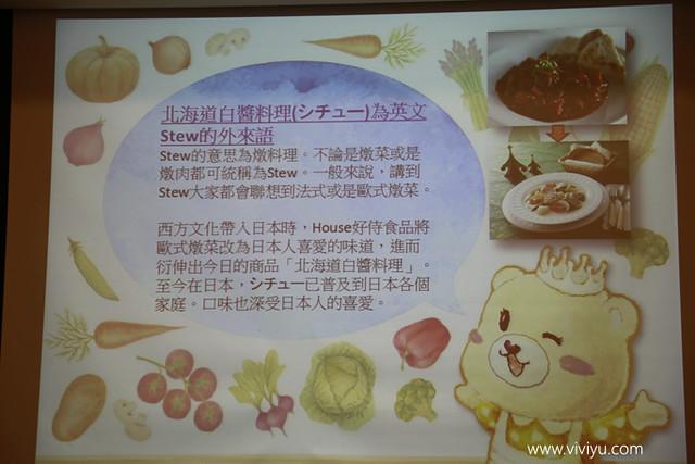 [烹飪]House好侍食品.北海道白醬-『奶油白醬燉肉』、『松露野菇奶油燉飯』明星主廚:陳偉剛食譜作法分享 @VIVIYU小世界