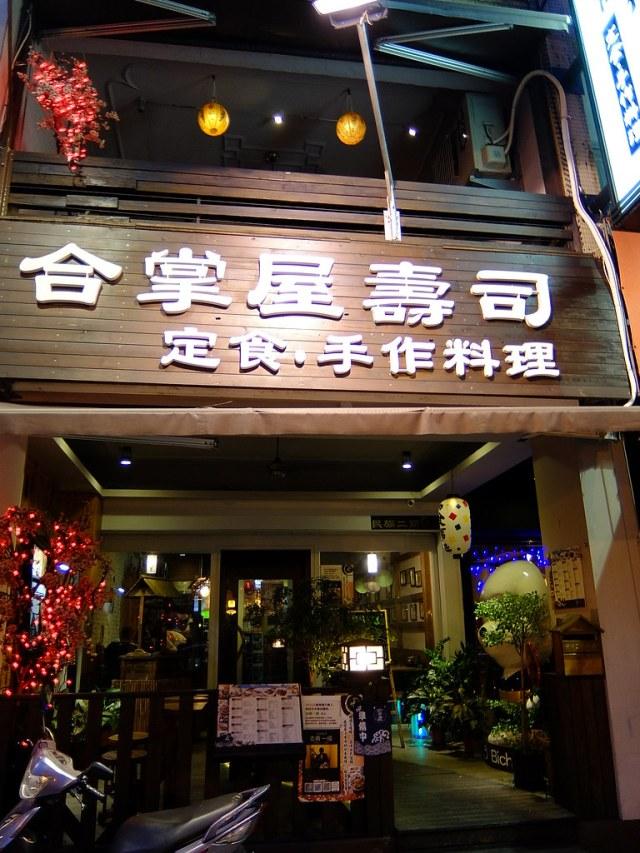 合掌屋壽司,在民族路與民生路交叉口附近