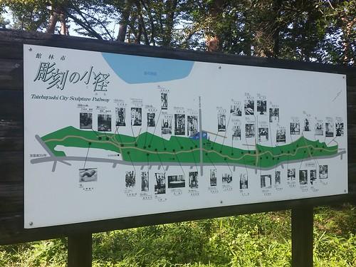 彫刻の小径@群馬県館林市に来ています。