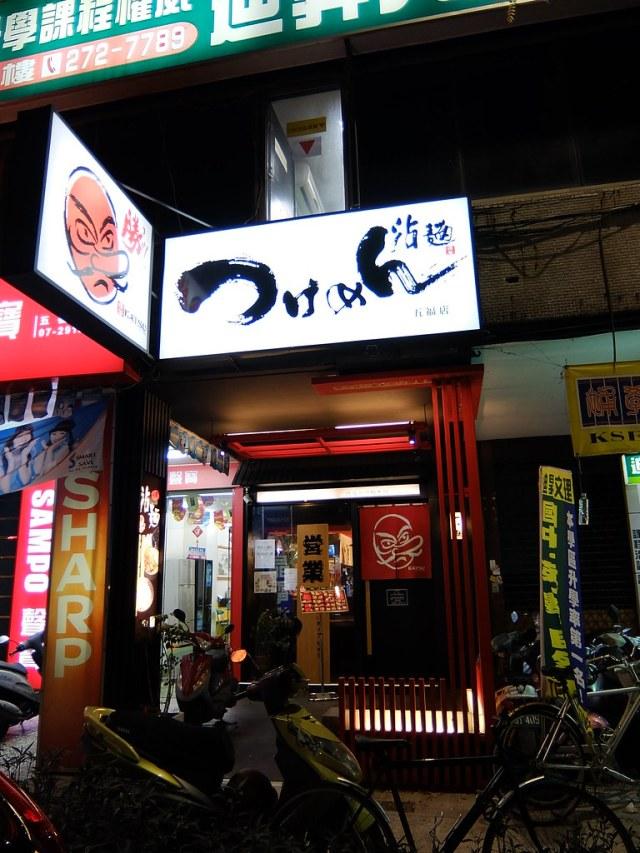 """五福路與林森路交叉口,這家""""katsu勝沾麵屋""""記得原本是KATSU勝日式丼物達人創意料理?"""