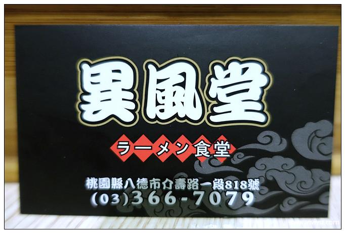 [八德美食]異風堂.八德介壽路平價拉麵~招牌九州海鮮拉麵、招牌地獄拉麵.可加大份量 @VIVIYU小世界