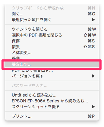 PDF軽量化