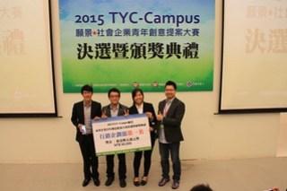 「SET」團隊在競賽中脫穎而出,所提出的透過音樂與美食讓東南亞移工打破與台灣人之間那道圍籬的提案深獲評審喜愛,榮獲行銷企劃組冠軍殊榮