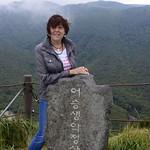 15 Corea del Sur, Jejudo Hallasan 08