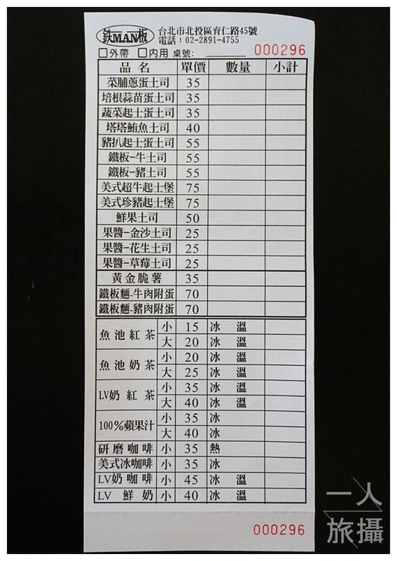 鉄板MAN 10
