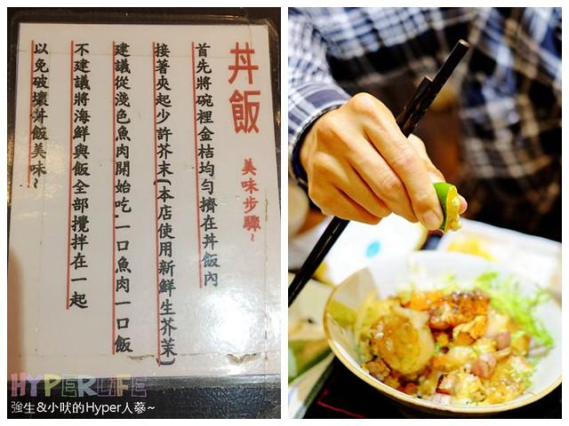 神川日式料理丼飯專賣 (38)