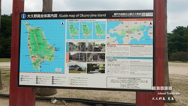 大久野島58