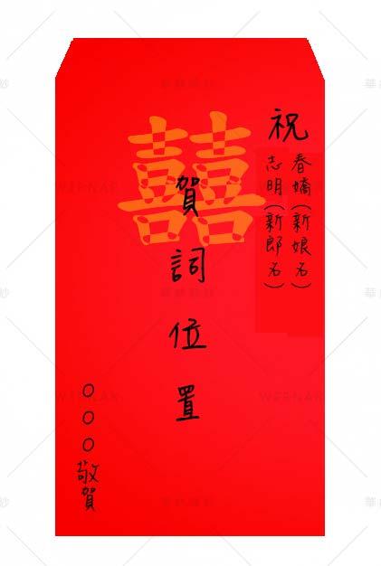朋友結婚紅包寫賀詞的格式-朋友的兒子結婚紅包賀詞怎么寫