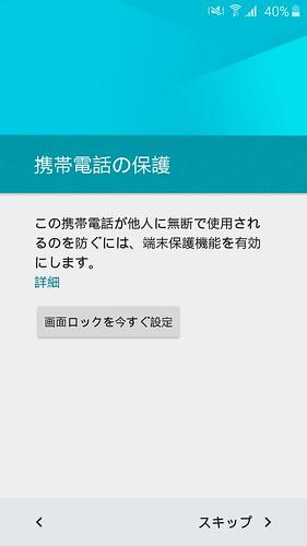 Screenshot_2015-08-27-23-43-02