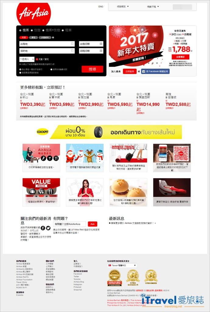 亚洲航空AirAsia订票教学 (1)