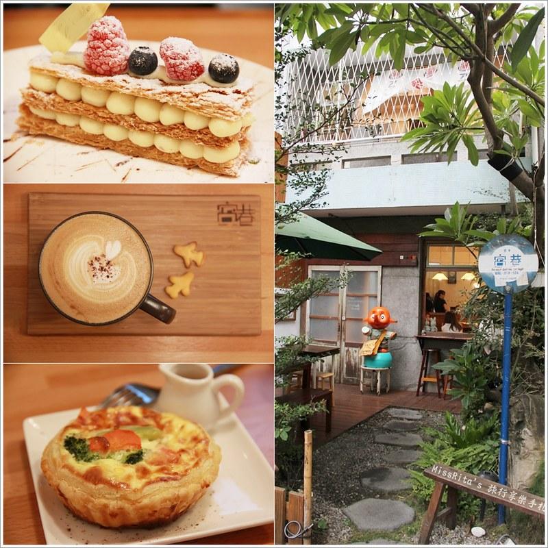 《食記》臺中西區‧窩巷甜點店Hidden Lane,隱身在巷弄深處的甜點小店,還有各式各樣懷舊古玩♥ @ MissRita's ...