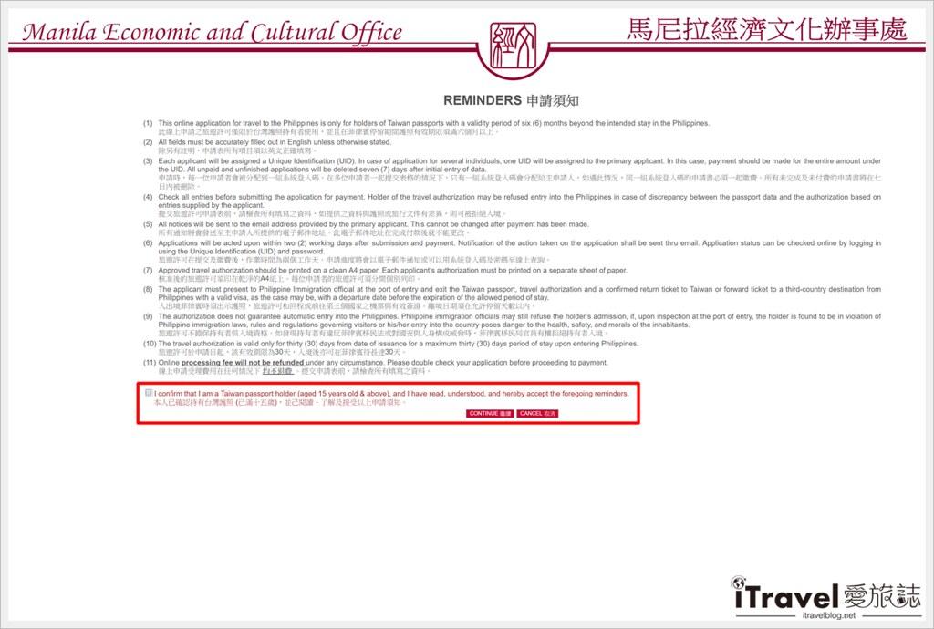 《菲律宾自由行》如何在线申请菲律宾观光签证,一步步教你完成申请步骤及申办注意事项。