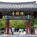 05 Corea del Sur, Gyeongju Bulguksa 0001