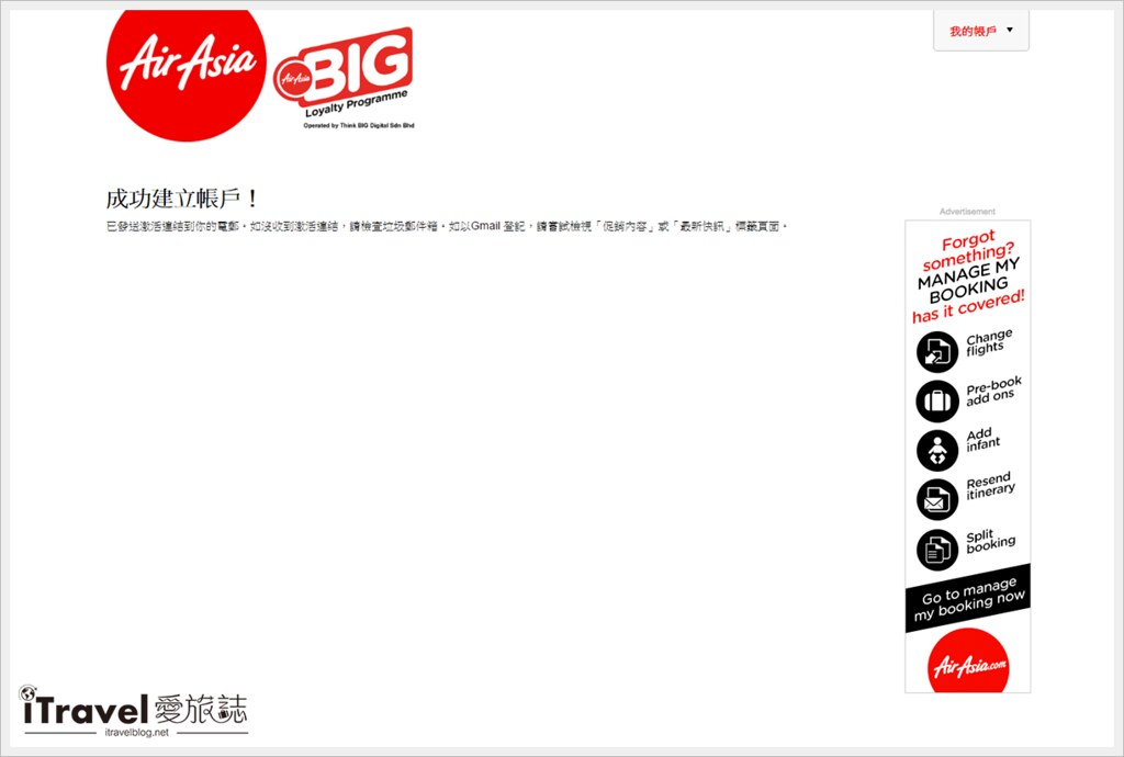 亚洲航空AirAsia订票教学 (7)