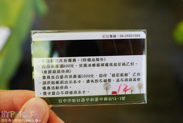 台中新社桃李河畔