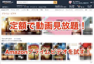 Amazon_co_jp__プライム・ビデオ__Amazon_ビデオ_と_Photos