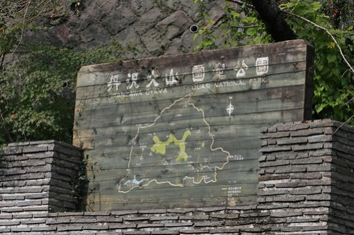 Guideboard of Tanzawa Ohyama Quasi-national Park(Atsugi, Japan)