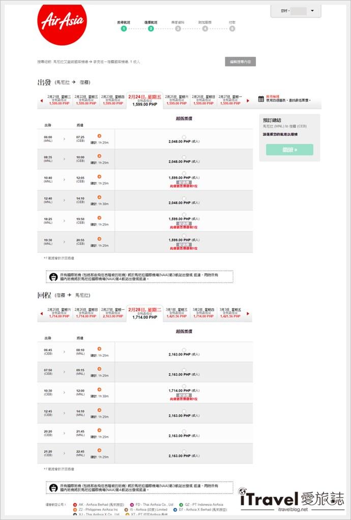 亚洲航空AirAsia订票教学 (22)