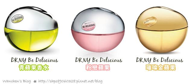 DKNY Be Delicious 青蘋果香水 甜蜜迷人女香X酸澀的蘋果青 @ 三貓繪飯 :: 痞客邦