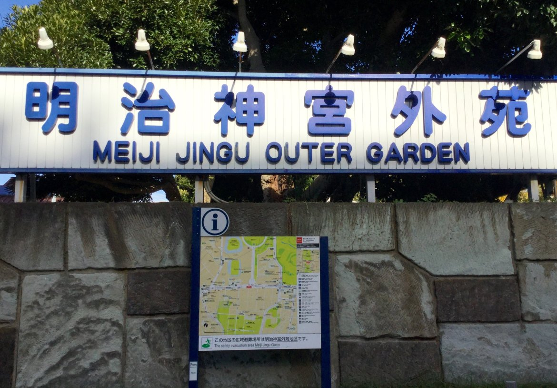 Meiji Jingu Outer Garden