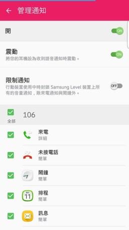 美型輕薄好聲音!Samsung Level U 無線耳機 @3C 達人廖阿輝