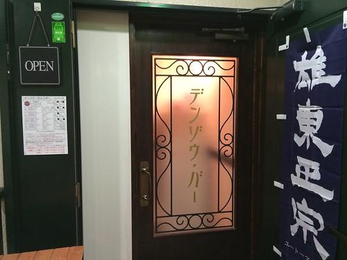 入り口@デンゾウ・バー