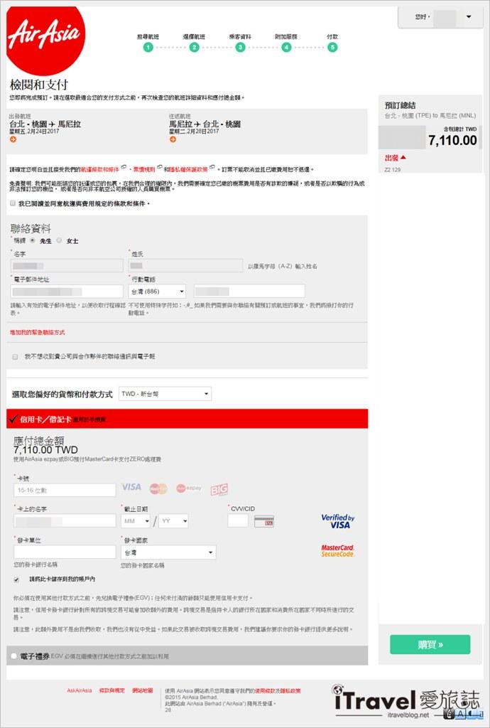 亚洲航空AirAsia订票教学 (20)